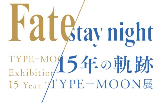 「TYPE‐MOON展 Fate/stay night -15年の軌跡-」チケット情報・最新ビジュアル公開【画像】