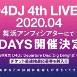 「D4DJ 4th LIVE(仮)」ライブチケット情報!舞浜アンフィシアターにて2020年4月に開催!