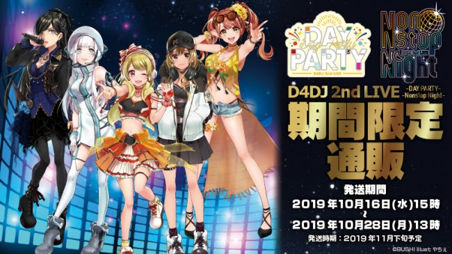D4DJ 2nd LIVE グッズ 期間限定通販ブシロードECショップにて開始!