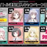 【バンドリアニメ2期3期】関連CDを7枚連続発売!リリーススケジュール・連動購入キャンペーン情報!