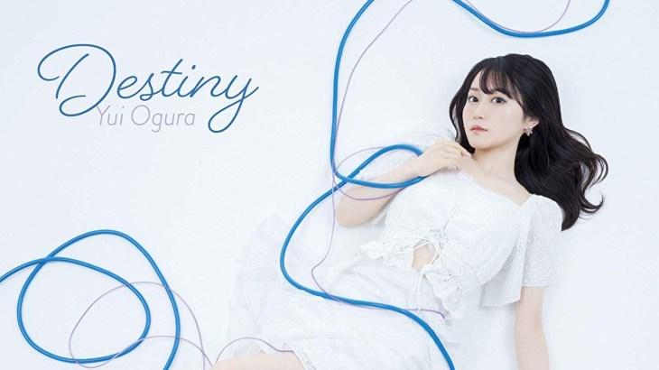 小倉唯「Destiny」歌詞考察・特典・mp3配信情報!作曲は上松範康さんが初担当!