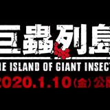 『巨蟲列島』織部睦美(おりべむつみ)プロフィール&声優:M・A・Oコメント到着!