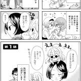 漫画『荒澤さんのイマジナリーフレンド』が面白い!【1話試し読み画像】