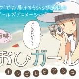 『しおひガールズ』アニメ化!声優・スタッフ・配信情報公開!作者コメント到着!