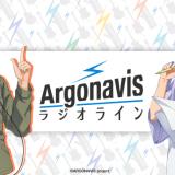 「Argonavis ラジオライン」初の公開録音イベント開催!チケット・出演者・概要