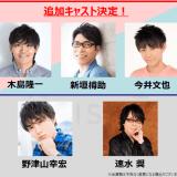 朗読劇『新宿RUMBLE FISH』追加キャストに木島隆一、新垣樽助、今井文也が決定!