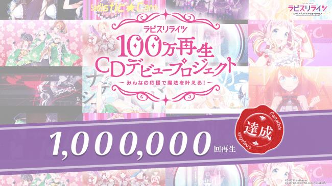 「ラピスリライツ」CDデビュー決定!12月の公式生放送にて新情報を発表!