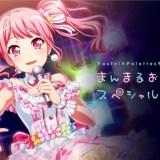 「Pastel*Palettes特別公演~まんまるお山に彩りスペシャル☆~」ライブ・ビューイング決定!