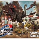 アニメ2期『ゾイドワイルド ZERO』放送決定!イベント、玩具情報も公開!