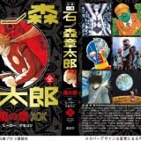 大ボリューム!『全巻一冊 石ノ森章太郎』全三章・152作品収録が登場!