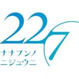アニメ『22/7』OP「ムズイ」ED「空のエメラルド」CD情報&PRイベント詳細解禁!