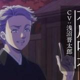 『啄木鳥探偵處』ティザーPV第一弾&浅沼晋太郎・櫻井孝宏コメント映像公開!