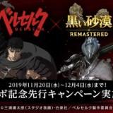アニメ「ベルセルク」× PC版「黒い砂漠」コラボアイテム登場!クエストも開催決定!