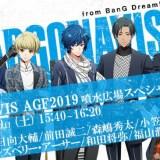 「ARGONAVIS」AGF2019スペシャルステージ開催!限定CDの無料ピールオフイベントやお渡し会も開催!
