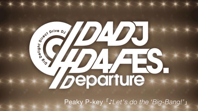 「D4DJ D4 FES. -Departure-」ライブチケット・出演者・公演情報!TVCMも放送開始!