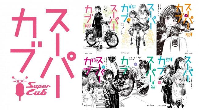 『スーパーカブ』原作ライトノベル小説・漫画コミック情報