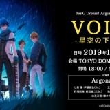 BanG Dream! Argonavis 2nd LIVE「VOICE -星空の下の約束-」チケット・概要