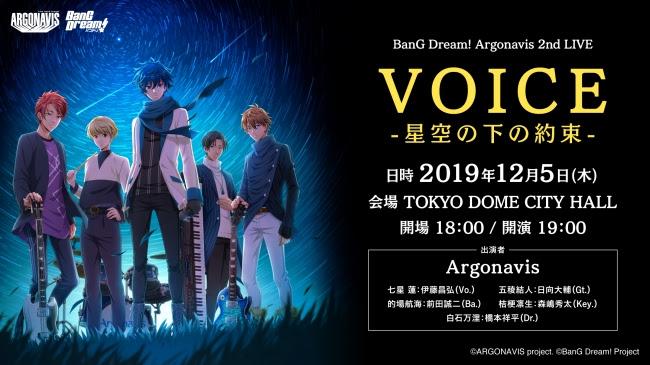 BanG Dream! Argonavis 2nd LIVE「VOICE -星空の下の約束-」チケット・概要&開催報告
