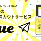 nana music、無料タレントスカウトサービス「cue(キュー)」提供開始!