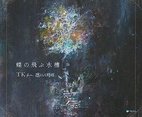 『pet』OP主題歌はTK from 凛として時雨「蝶の飛ぶ水槽」歌詞にも注目の音源&コメント公開中