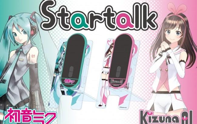 初音ミクとキズナアイの声が聴ける!音声翻訳機『Startalk』コラボグッズ販売決定!
