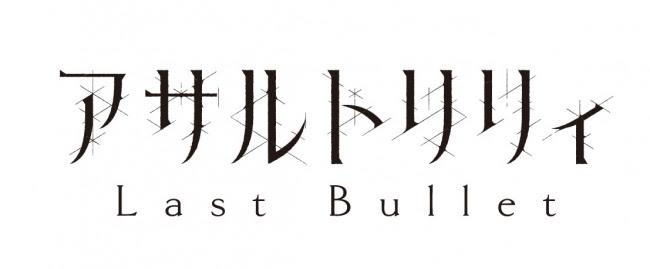 『アサルトリリィ』アプリゲーム化!ポケラボが開発を担当!