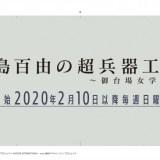 『アサルトリリィ 』電撃ホビーウェブ&月刊ブシロードで連載決定!