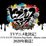 ヒプノシスマイク(ヒプマイ)アニメ化決定!放送日は2020年!