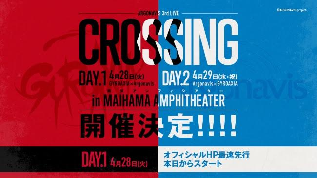 ARGONAVIS 3rd LIVE「CROSSING」開催決定!【チケット・概要】