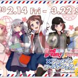 「BanG Dream!×アニメイト ワールドフェア2020」&オンリーショップ情報まとめ
