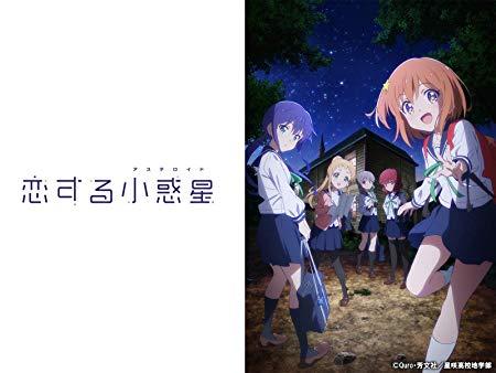 『恋する小惑星』人気キャラランキング【投票有】声優一覧付!1位は誰?