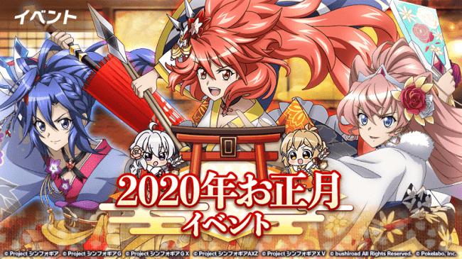 『シンフォギアXD』2020年お正月イベント配信開始!新ガチャ・カードも登場!