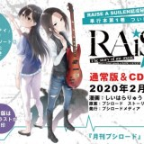 RAISE A SUILEN結成秘話を描くコミカライズ漫画『RAiSe! The story of my music』1巻2/28発売!