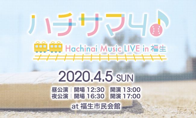 『ハチナイ』4thライブが2020年4月に開催!「ハチサマ4」チケット・出演者情報