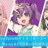 アニメ『22/7』Blu-ray&DVD発売決定!スペシャルイベント・特典会開催決定!