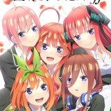 『五等分の花嫁』2期の放送時期は10月、タイトルは『五等分の花嫁∬』と発表!画像・PV動画公開!