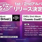 D4DJ 1stアルバム「Direct Drive!」発売日・特典・収録曲情報!