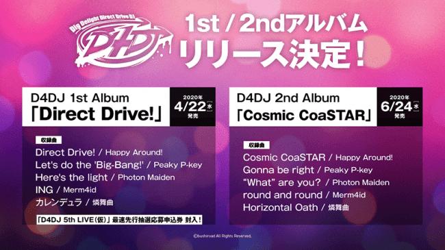 D4DJ 2ndアルバム「Cosmic CoaSTAR」発売日・特典・収録曲情報!