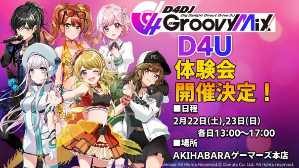 「D4DJ Groovy Mix D4U Edition体験会」2020年2月22日&23日秋葉原にて開催!