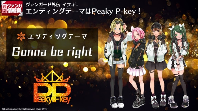 Peaky P-Key「Gonna be right」が『カードファイト!!ヴァンガード外伝 イフ-if-』ED主題歌に決定