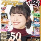 愛美さんが表紙!「カードゲーマー 50号記念超特大号」1月31日発売!