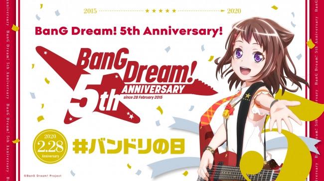 バンドリプロジェクト5周年!2月28日はバンドリの日!記念キャンペーン開催&対談動画公開!