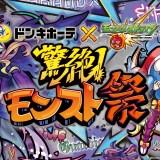 「ドン・キホーテ×モンスターストライク」初のコラボ「驚絶!モンスト祭」開催決定!
