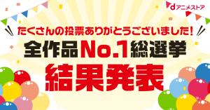 おすすめの人気アニメランキング!「全作品No.1総選挙」結果発表!