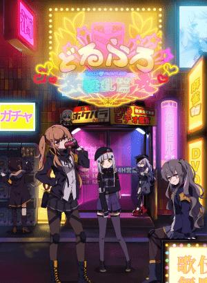 ミニアニメ「どるふろ -狂乱編-」Blu-ray&サントラ第2弾の発売日が決定!特典・収録内容も公開!