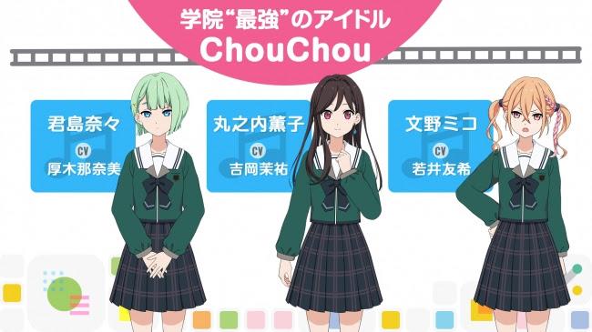 「22/7」Chouchou(シュシュ)メンバー&声優キャスト一覧【イラスト画像付】