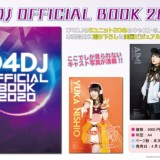 D4DJ新グッズ登場!OFFICIAL BOOK 2020&イラストスクラッチ クリアファイルが4月26日に発売!
