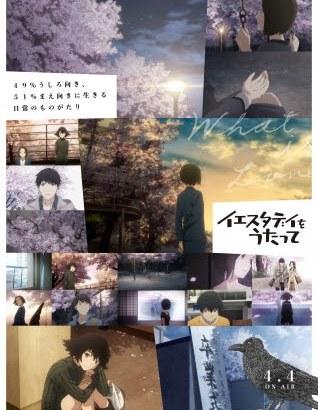 アニメ『イエスタデイをうたって』1話冒頭シーンが見られるトレーラー動画公開!