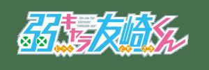 「弱キャラ友崎くん」アニメロゴ