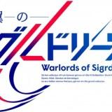 『戦翼のシグルドリーヴァ』漫画化!コミック連載決定!